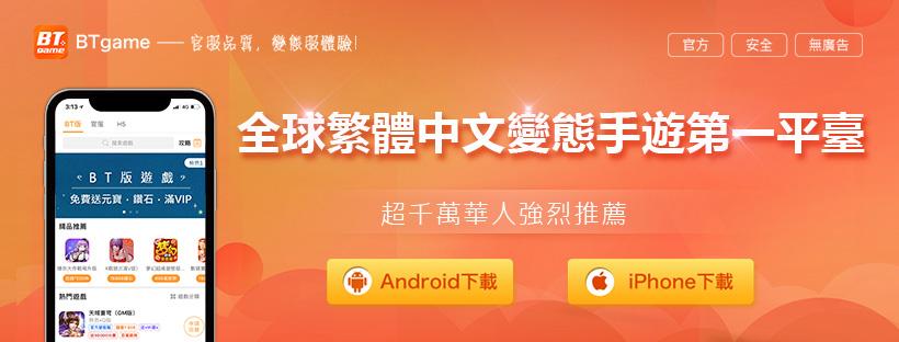 變態手遊終於來台灣了,有幾百種BTgame遊戲可以玩! - 1